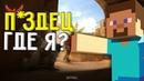 Майнкрафт в Standoff 2 | Noob-Fragmovie Romiro