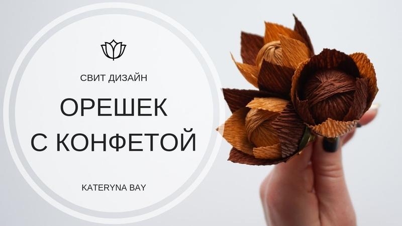 Орешек из гофрированной бумаги с конфеткой I Сладкая флористика своими руками I СВИТ ДИЗАЙН