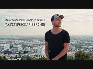 Влад Соколовский - Гораздо важней (Акустическая версия)