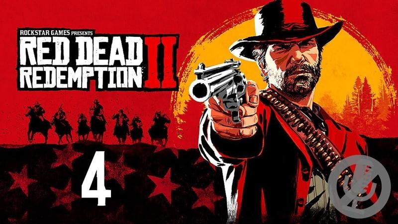 Red Dead Redemption 2 Прохождение На PS4 Без Комментариев На 100% Часть 4 - Старые знакомые