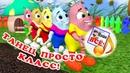 Танец просто класс! Танец-игра, мульт-песенка, развивающее видео для детей. Наше всё!
