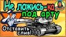 ЕСЛИ МНОГО АРТЫ: подбираем позицию - зонтик на карте в World of Tanks. Думай! Т-34-85 М Т 34 85 wot
