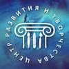 """ГАРМОНИЯ"" Центр развития и творчества Краснодар"