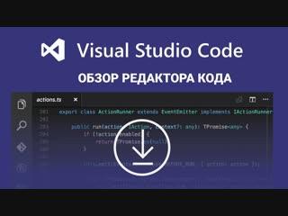 VS Code – обзор редактора кода | Настройка и установка Visual Studio Code | Академия вёрстки
