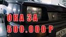 Ока 1111 для Битв и Дуэлей дикое творение русско советских конструкторов Зенкевич Про автомобили