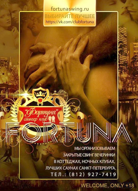 film-pro-fortuna-spb-sving-filmi-video-ogromnie