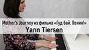 Yann Tiersen - Mother's Journey из фильма «Гуд бай, Ленин!» фортепиано.