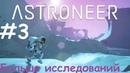 Больше исследований | Astroneer | 3