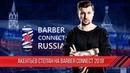 Акентьев Степан на Barber Connect 2018