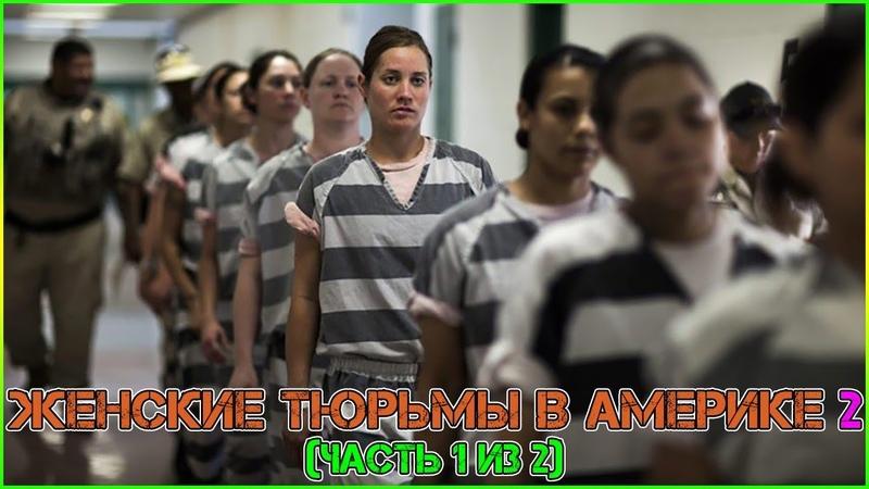 Женские тюрьмы в Америке 2 Часть 1 из 2 1080p