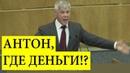 Силуанов где ПЕНСИОННЫЕ деньги Злющий депутат ВЫВАЛИЛ правду куда уходят деньги ПЕНСИОНЕРОВ