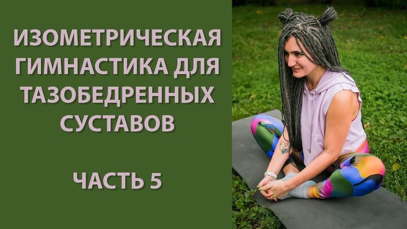 Изометрическая гимнастика для тазобедренных суставов. Часть 5.