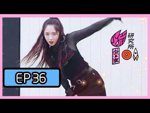 [Show] 190530 Rocket Girls 101 Research Institute Ep. 36 @ Meiqi Xuanyi