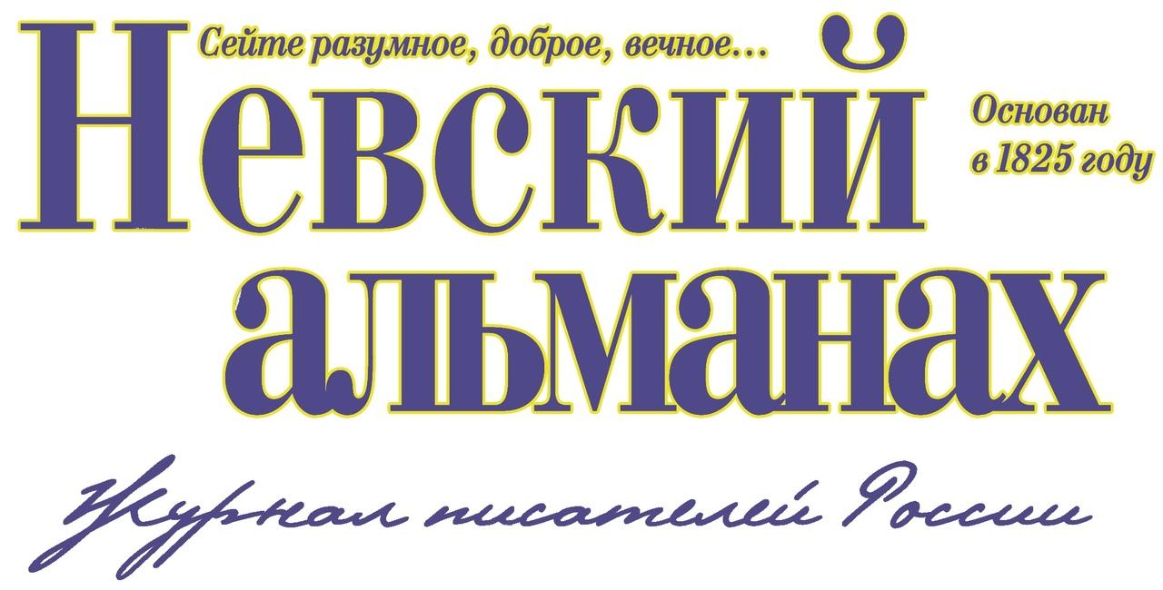 """журнал """"Невский Альманах"""""""