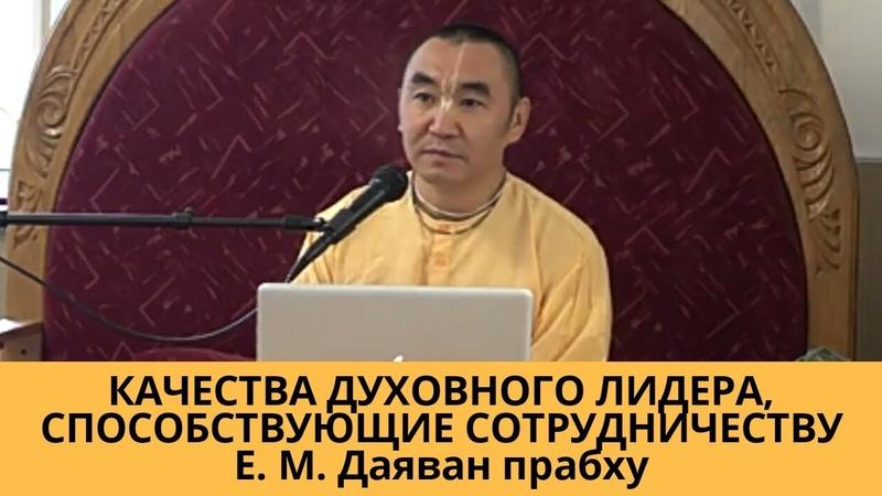 Качества духовного лидера способствующие сотрудничеству Е М Даяван прабху