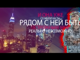 MARKO ft. BRANDON STONE - #Строптивая (liric video)
