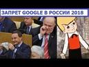 Запрет Google в России Госдума запретит критиковать власть в Интернете