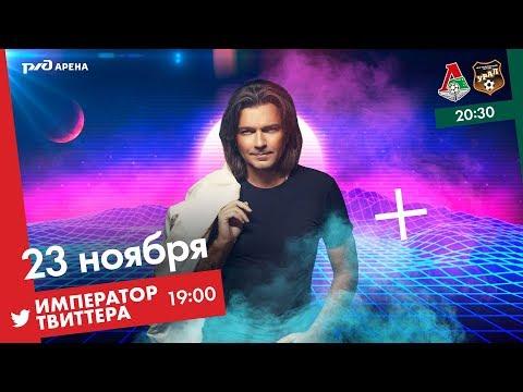 Концерт Дмитрия Маликова на «РЖД Арене»