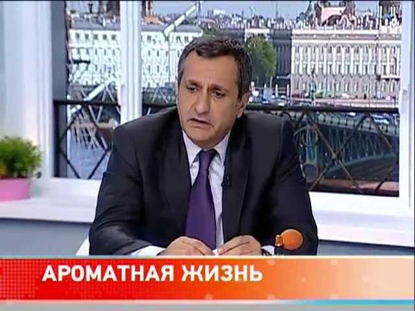 Парфюмер Бернар Наим Ароматная жизнь