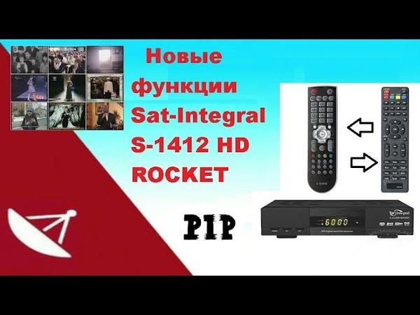Новые функции Sat-Integral S-1412 HD ROCKET