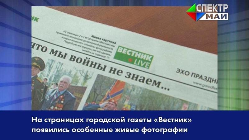 На страницах городской газеты «Вестник» появились особенные живые фотографии