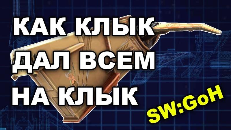 [SWGoH] Обзор корабля Клык гончей.