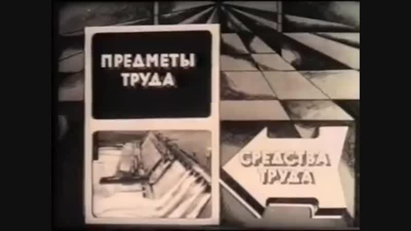 Предмет Политической Экономии (1960)