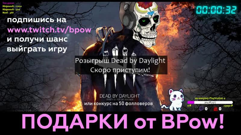 BPow! стримит игры и РОЗЫГРЫШ ПРИЗОВ!