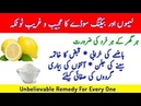Unbelievable Remedy For Every One Seenay Ki Jalan Ka Ilaj
