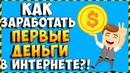 Заработок в интернет.Первые деньги в Интернете. Видео курс. Обзор.