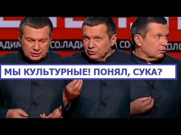 Соловьёв о Русском Народе Март 2019
