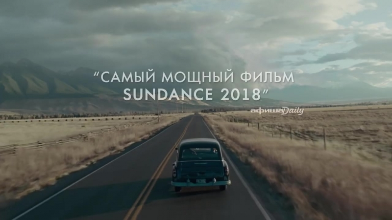 Дикая жизнь — Русский трейлер (2018)
