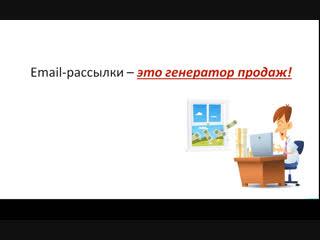 Как создать е-mail рассылку за 7 дней http://slivkursov.ru/e-mail