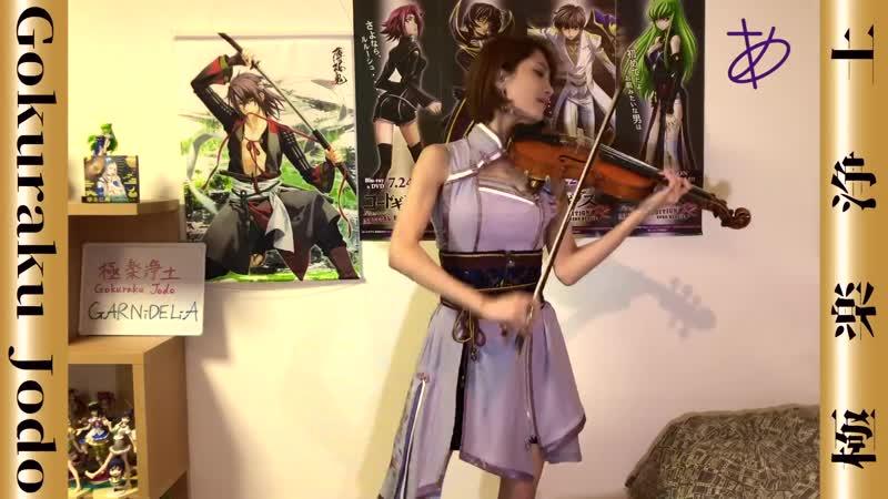 """【ヲタリストAyasa】バイオリンで_""""GARNiDELiA_""""「極楽浄土」を弾いてみた"""