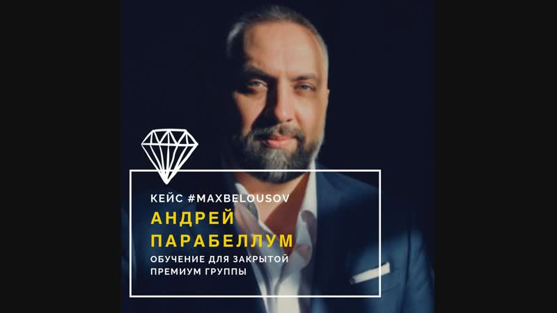 Кейс Макса Белоусов - Андрей Парабеллум