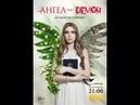 Ангел или Демон 1сезон 2 серия