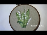 Ландыш вышитый лентами Ribbon embroidered Lily of the valley