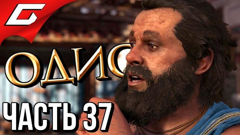 ASSASSIN'S CREED Odyssey Одиссея ➤ Прохождение 37 ➤ СОКРАТ КОНОКРАД смотреть онлайн без регистрации