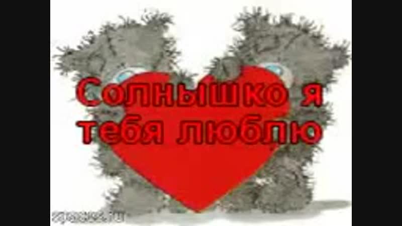 Solnywko_ljublju_tebja-spcs.me-1