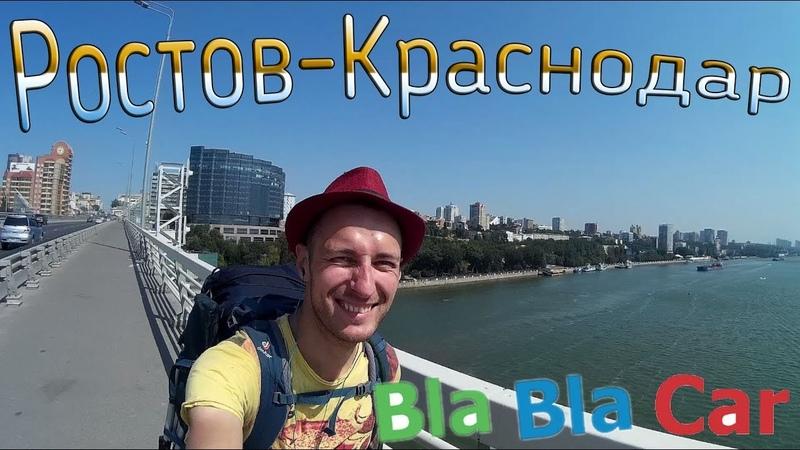 Ростов на дону - Краснодар на бла бла кар