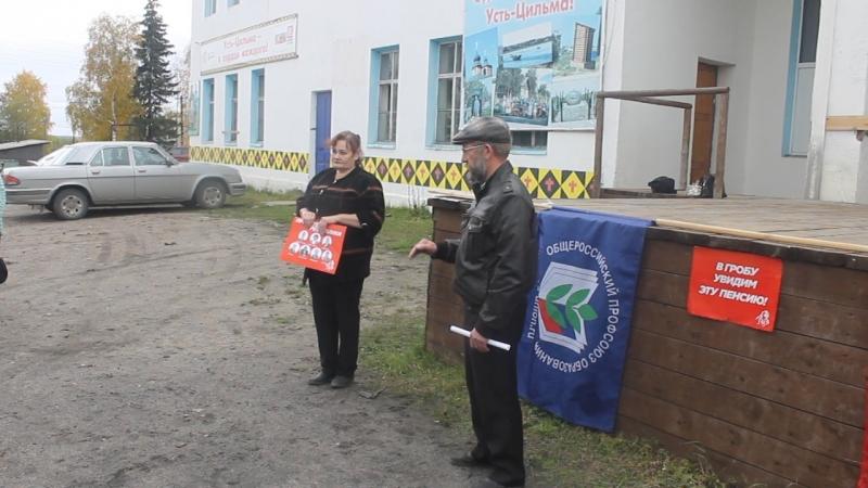 пикет против повышения пенсионного возраста в Усть-Цильме