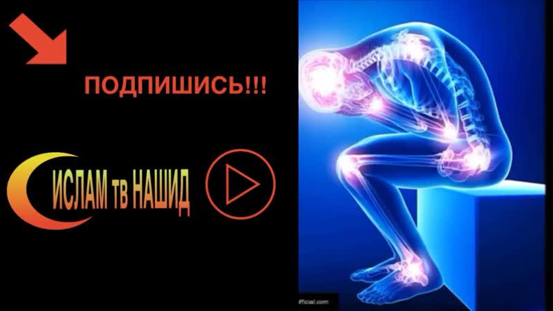Очень крепкое сура для боли тело слушайте до конца