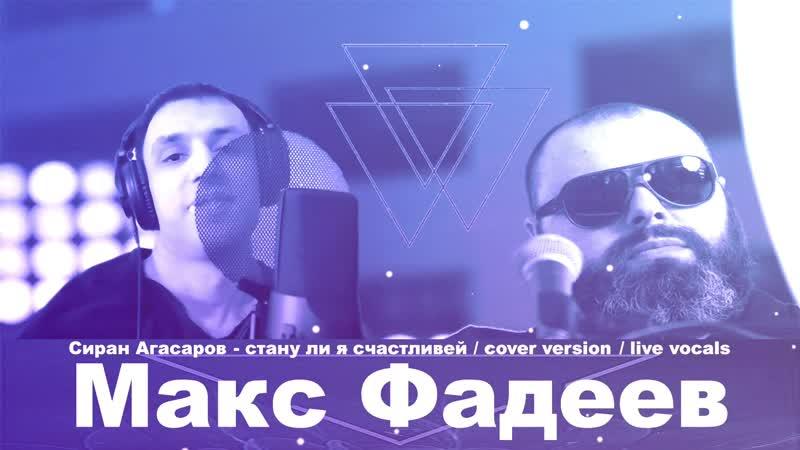 Сиран Агасаров - стану ли я счастливей / cover version / live vocals / Макс Фадеев