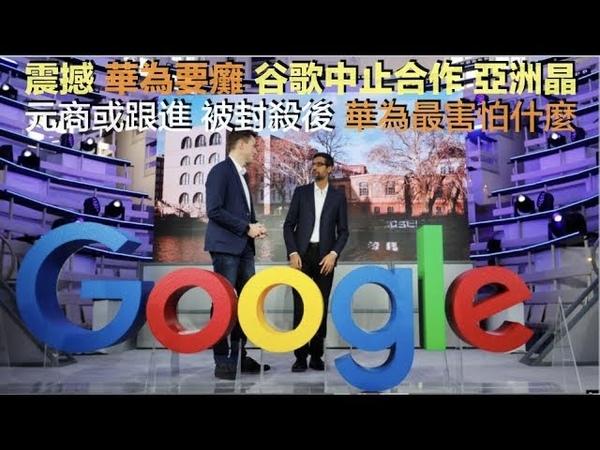 震撼 華為要癱 谷歌中止合作 亞洲晶元商或跟進 被封殺後 華為最害怕什麼