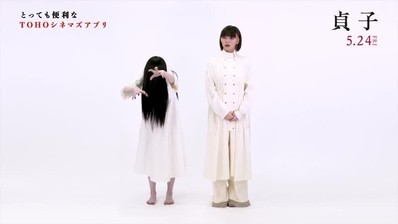 5月24日 金 「貞子」公開記念!プレゼントキャンペーン映像vol 2