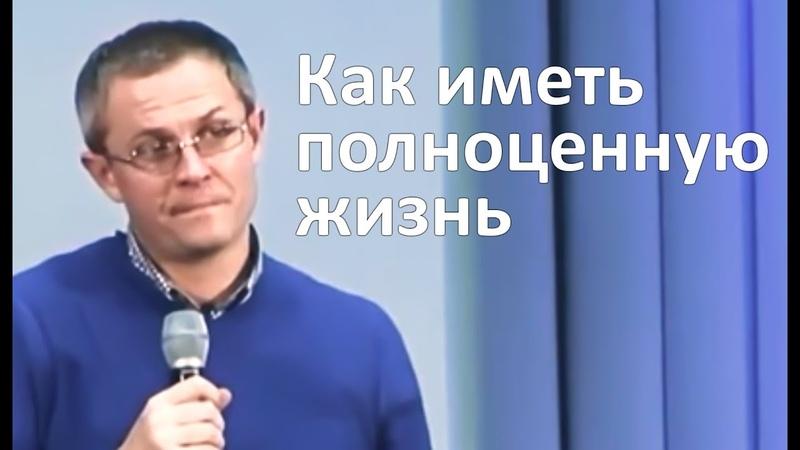 МОЩНАЯ история о смысле жизни как иметь полноценную жизнь Александр Шевченко