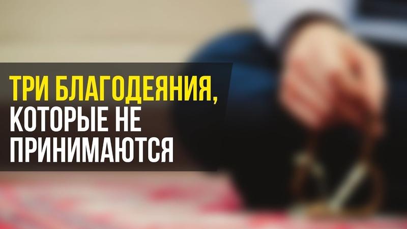 Три благодеяния, которые не принимаются | ИсламДаг.ру
