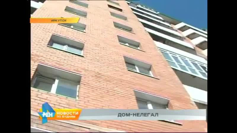Суд постановил снести 11-этажный дом за счёт жильцов в Иркутске