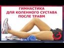 Гимнастика для коленного сустава после травм