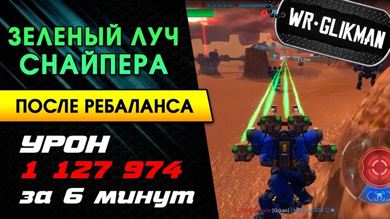War Robots Spectre 4 Ballista Зеленый Луч Снайпера После Ребаланса